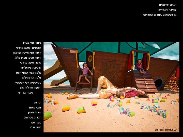 הפקות צילום - אגדה ישראלית - גוליבר בגמדים
