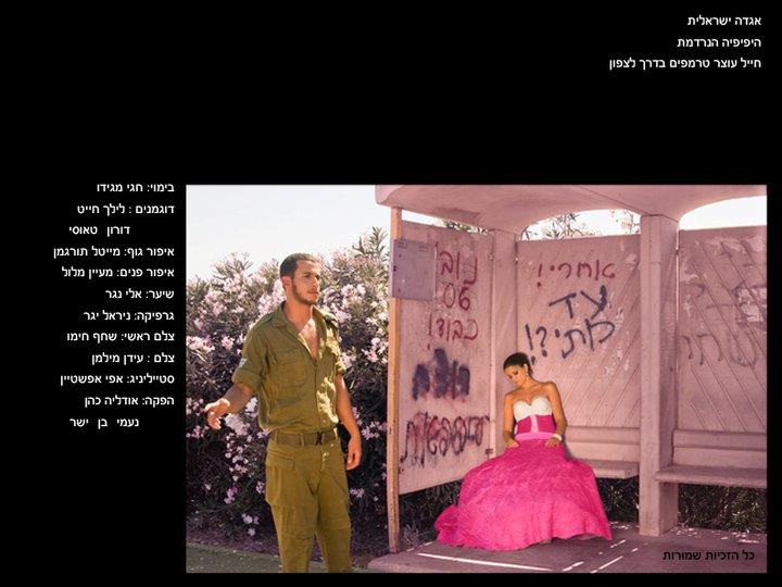 הפקות צילום - אגדה ישראלית - היפיפייה הנרדמת