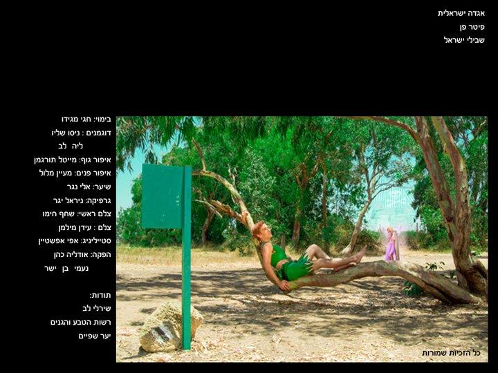 הפקות צילום - אגדה ישראלית - פיטר פן