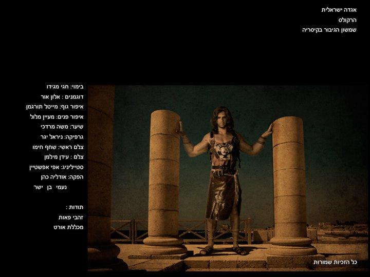 הפקות צילום - אגדה ישראלית - הרקולס
