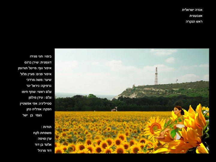הפקות צילום - אגדה ישראלית - אצבעונית