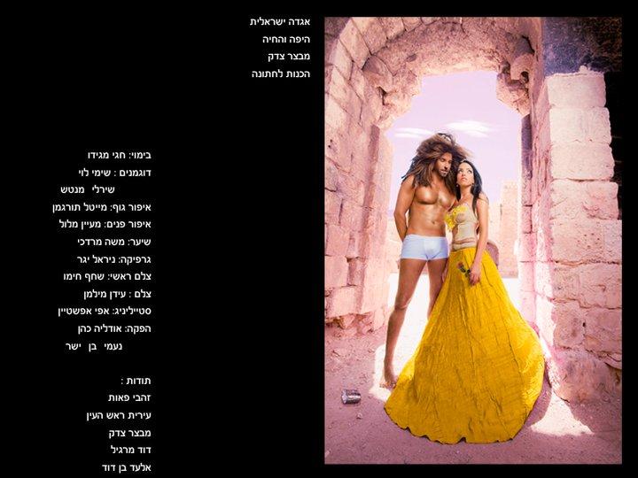 הפקות צילום - אגדה ישראלית - היפה והחיה