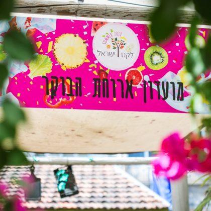 לקט ישראל | קוצרים את פירות הקיץ